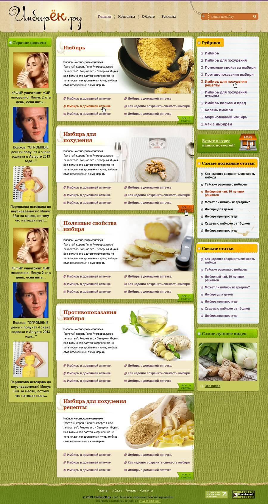 Имбирь для похудения: отзывы, обзор рецептов и самых действующих способов