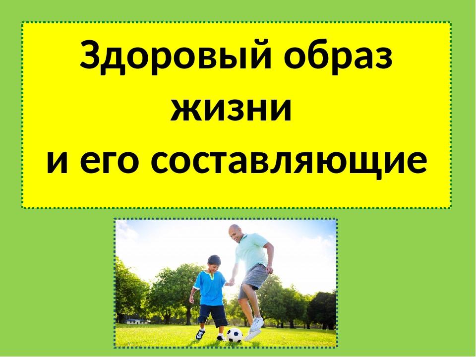 Основные составляющие здорового образа жизни факторы, влияющие на наше здоровье