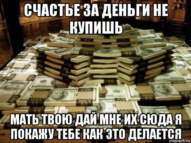 Не в деньгах счастье, а в покупках - aktualnoe.net