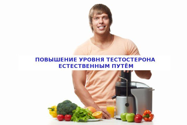 Все способы для естественного повышения тестостерона у мужчин
