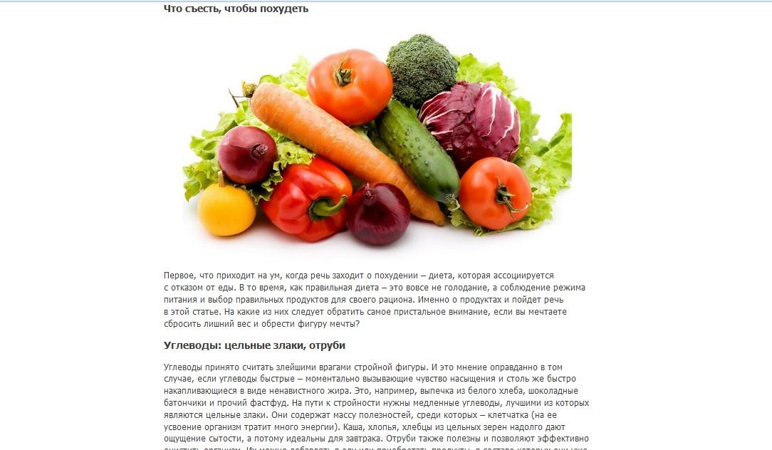 Что нельзя есть при похудении - список продуктов
